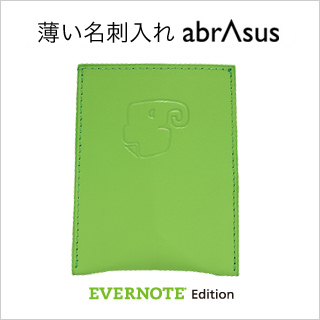 薄い名刺入れ abrAsus EVERNOTE Edition